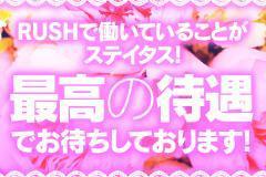 RUSH(RUSHグループ) PR画像