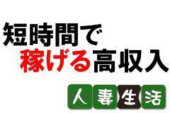 人妻生活本庄 PR画像