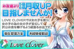 LOVE CLOVER PR画像