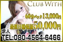 ClubWITHメインロゴ
