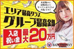 バッドカンパニー松山店 PR画像