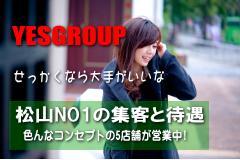イエスグループ松山 PR画像