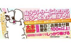 BAD COMPANY 沖縄 PR画像