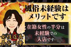 五十路マダム松山店 PR画像