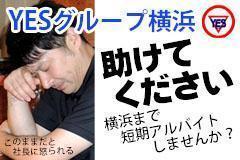 YESグループヨコハマ PR画像