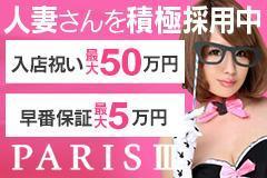 PARIS�V PR画像